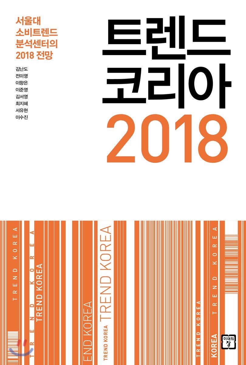 [예약판매] 트렌드 코리아 2018
