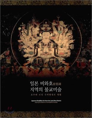 일본 비와호 지역의 불교미술