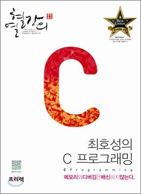 최호성의 C 프로그래밍