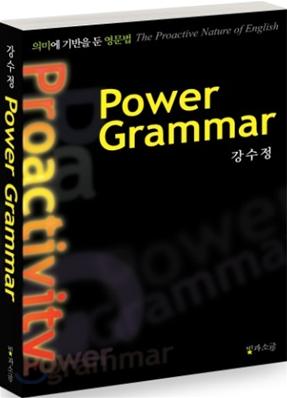 파워 그래머 Power Grammar