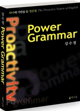 �Ŀ� �׷��� Power Grammar
