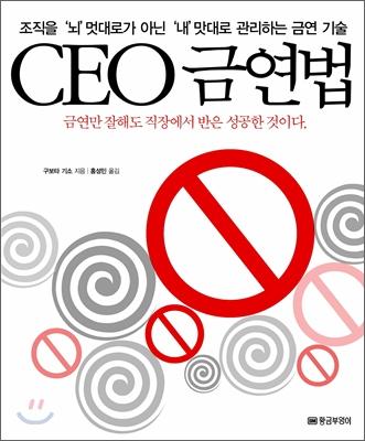 CEO 금연법