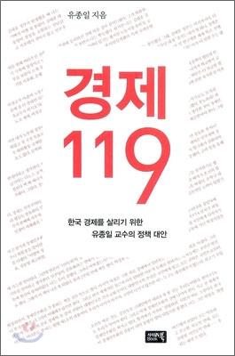 경제 119
