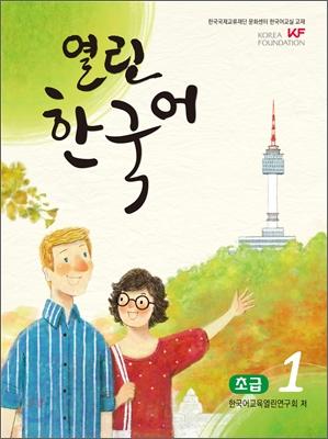 열린한국어 초급 1