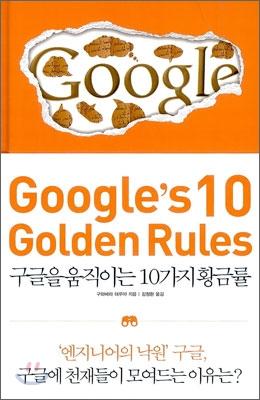 Google's 10 Golden Rules