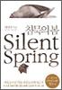 [도서] 침묵의 봄