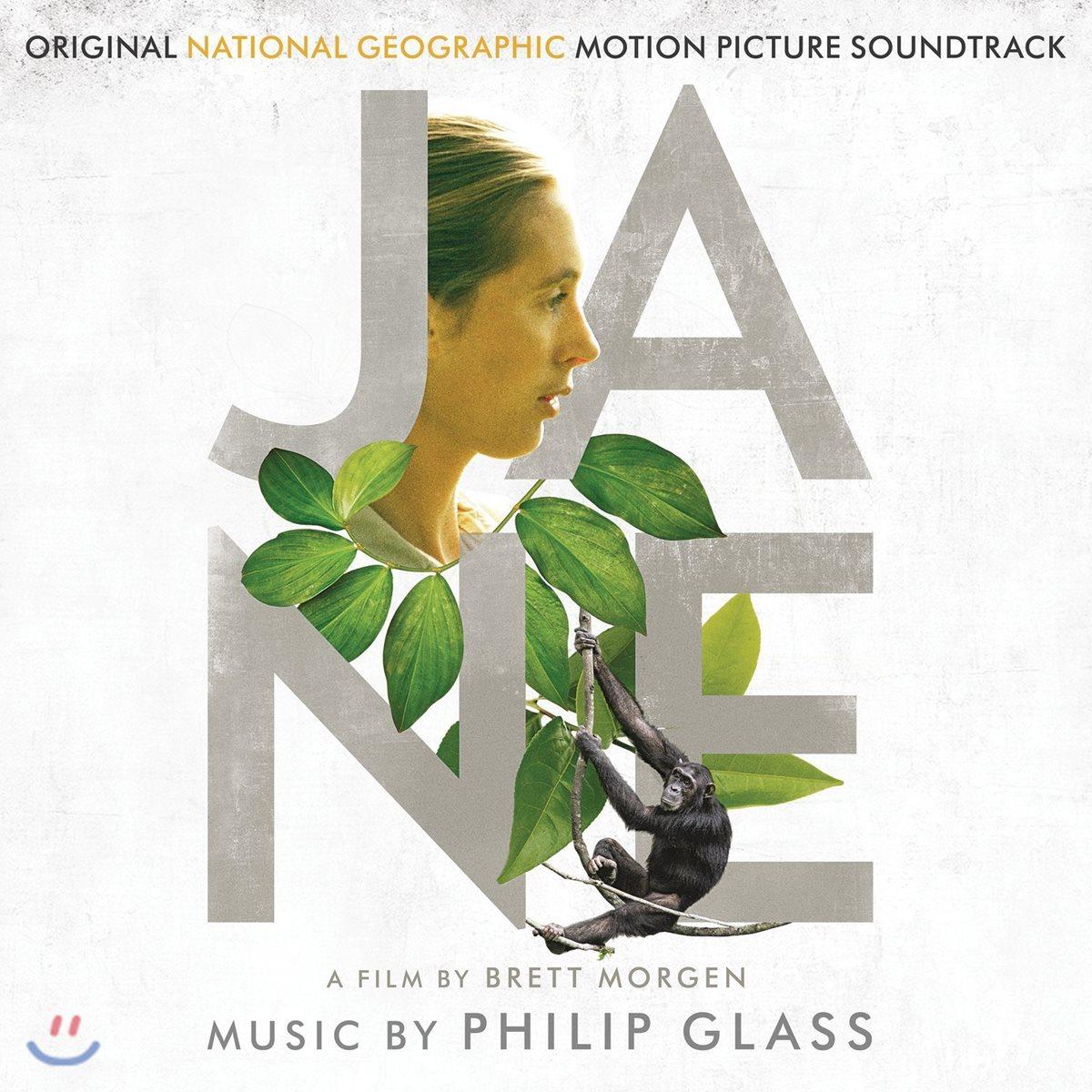 제인 구달 다큐멘터리 영화음악 (Jane OST by Philip Glass 필립 글래스)