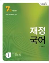 2012 7급 재정 국어 (표준어규정포함)