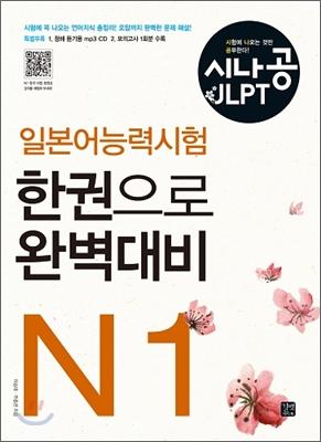시나공 일본어능력시험 N1 한권으로 완벽대비