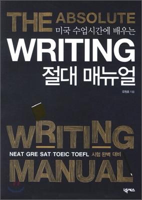 writing 절대 매뉴얼