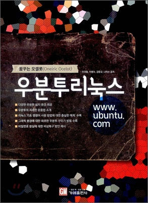 우분투 리눅스