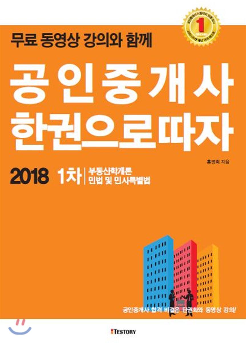 2018 공인중개사 한 권으로 따자 1차