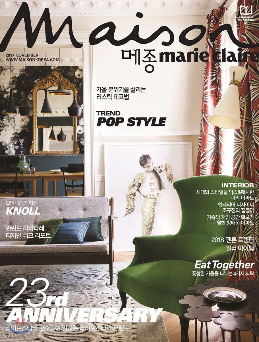 Maison 메종 (여성월간) : 11월 [2017]