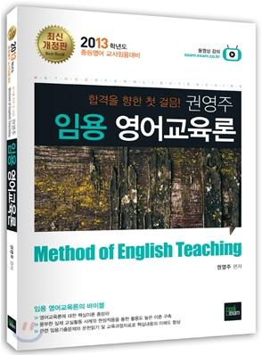 2013 권영주 임용 영어교육론
