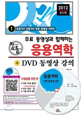 2012 무료 동영상과 함께하는 응용역학 + DVD 동영상 강의