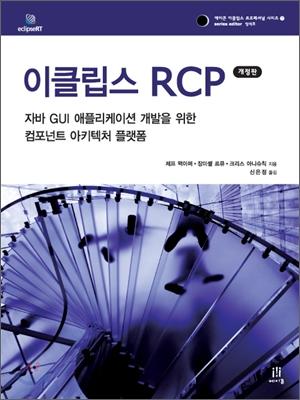 이클립스 RCP