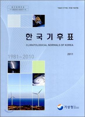 한국기후표 2011