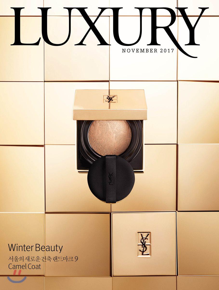럭셔리 LUXURY (월간) : 11월 [2017년]