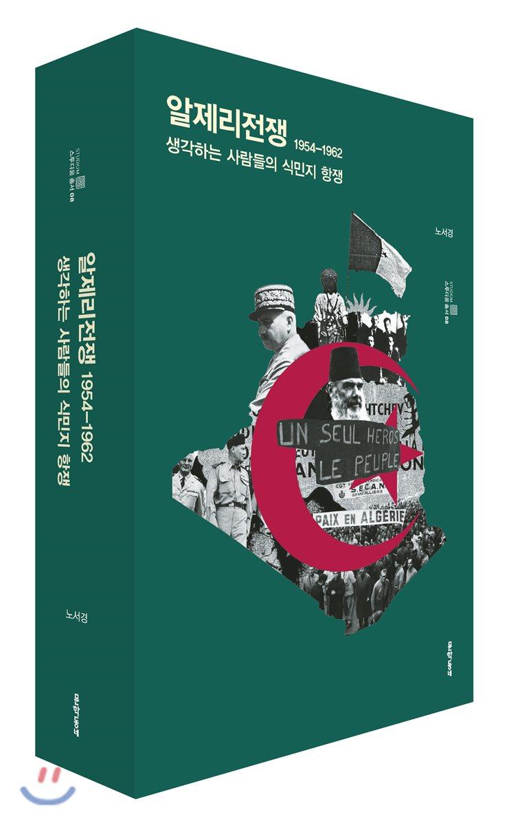 알제리전쟁 1954-1962