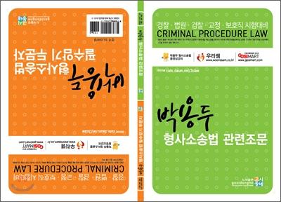 박용두 형사소송법 관련조문, 필수암기 두문자