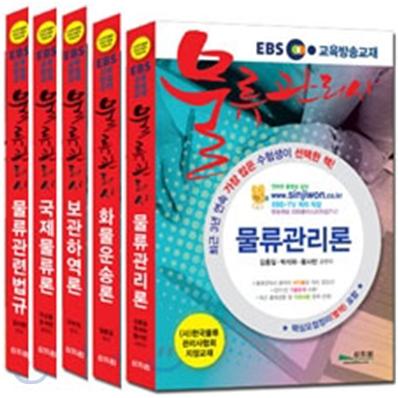 2012 신지원 EBS 물류관리사 세트