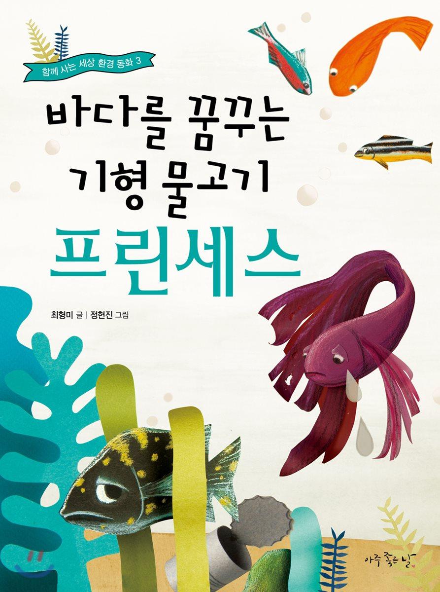 바다를 꿈꾸는 기형 물고기 프린세스