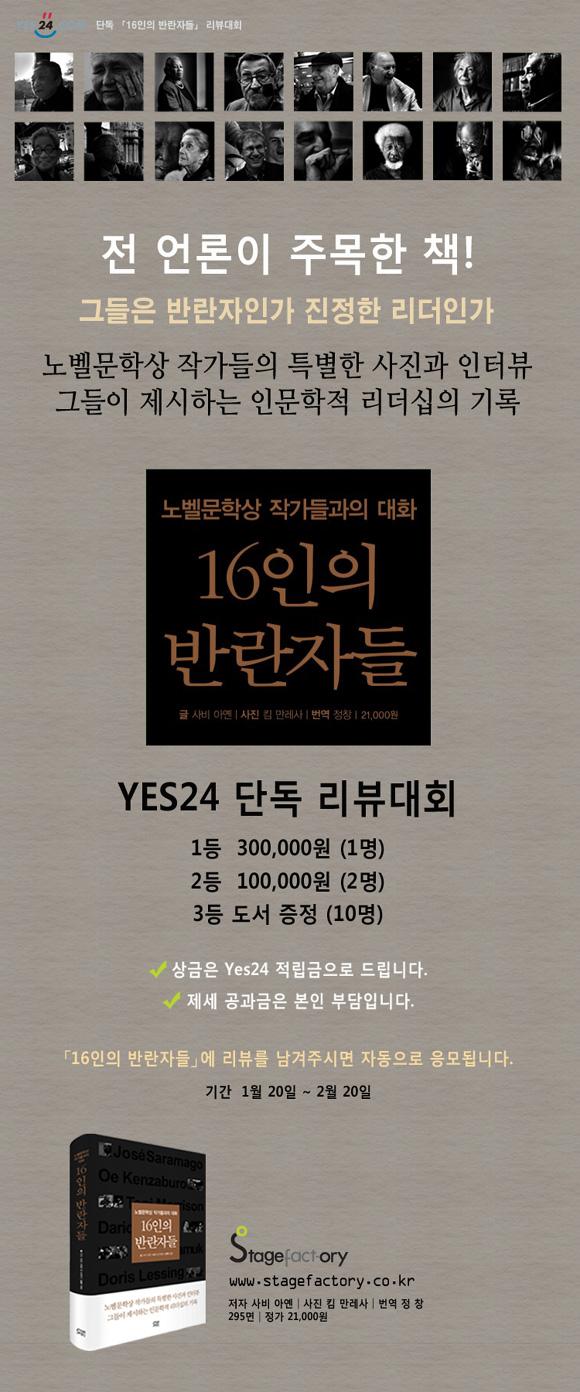 16인-예스24-리뷰대회.jpg