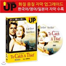 업그레이드 명작영화 : 나는 결백하다 / 泥棒成金 / To Catch A Thief DVD (한글/영어/일어 자막 수록)