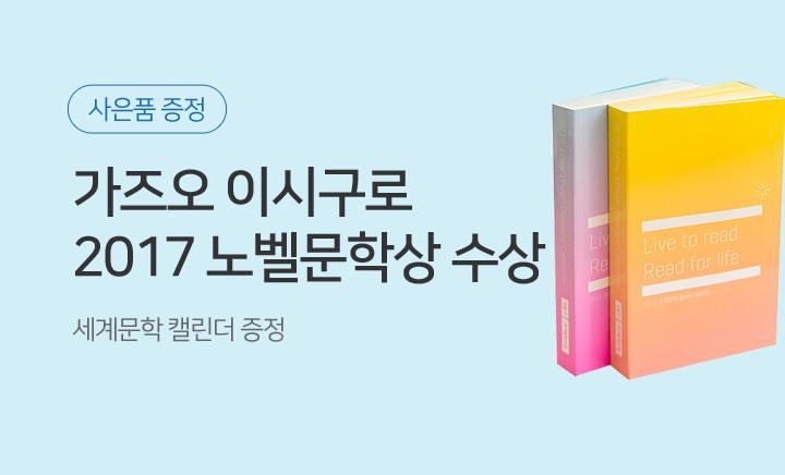이벤트배너 : 노벨문학상 기념 2018 세계문학 캘린더 이벤트