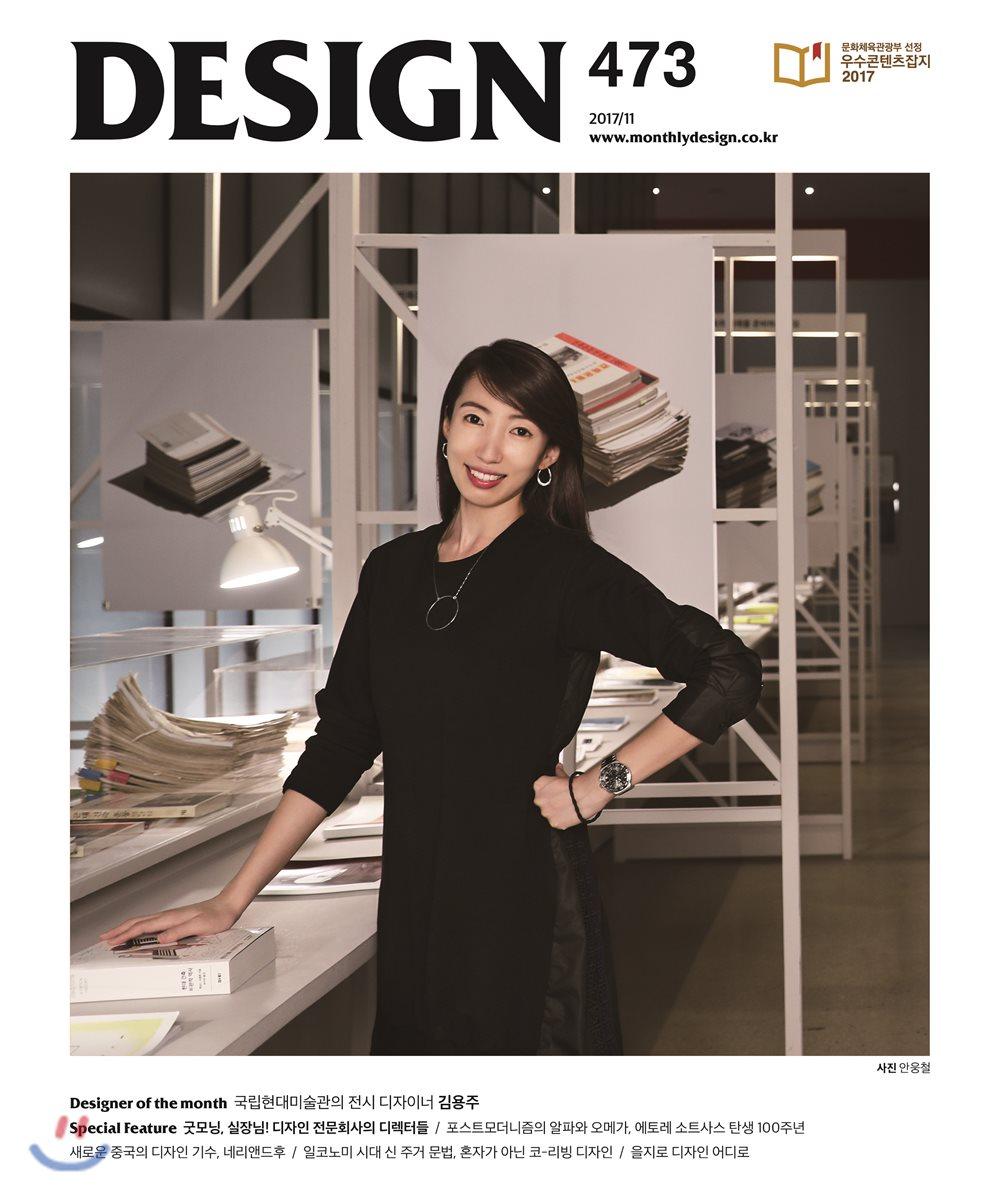 Design 디자인 (월간) : 11월 [2017]