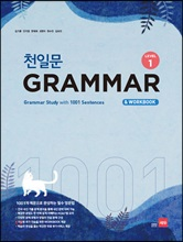 천일문 GRAMMAR Level 1