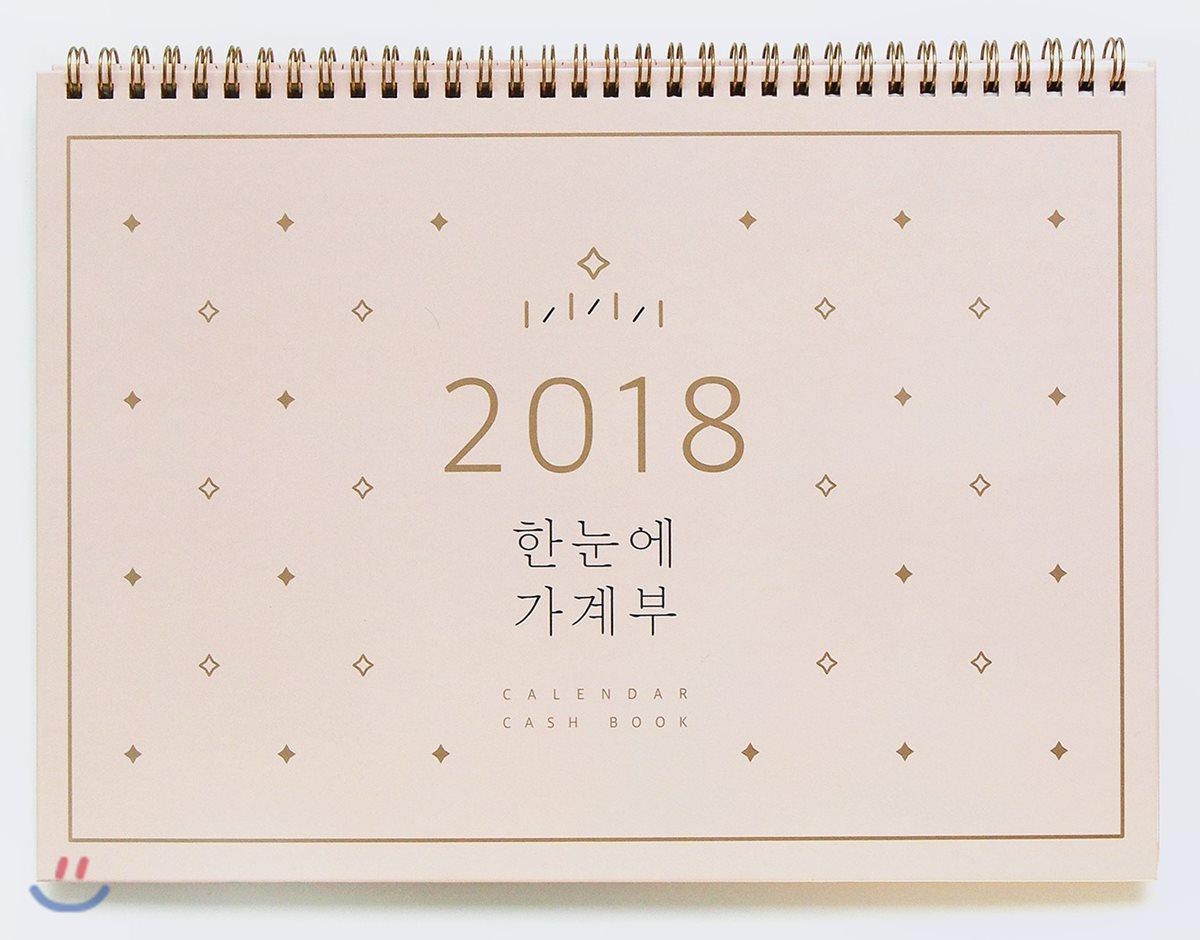 Calendar Book 2018 : 한눈에 가계부 calendar cash book yes