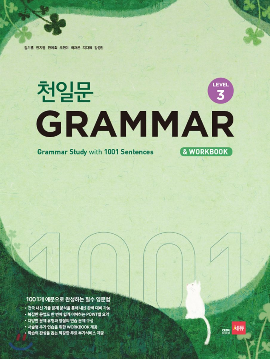천일문 GRAMMAR Level 3