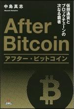 アフタ-.ビットコイン