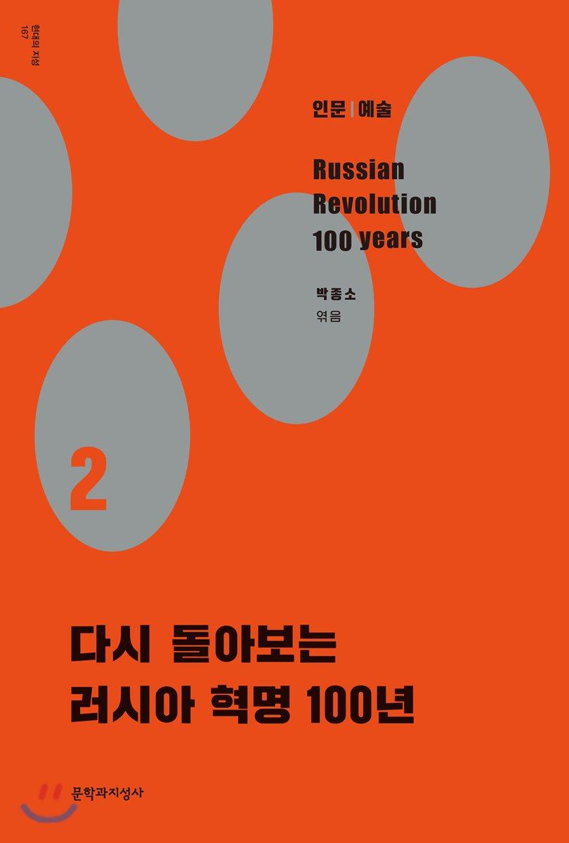 다시 돌아보는 러시아 혁명 100년 2 인문 예술