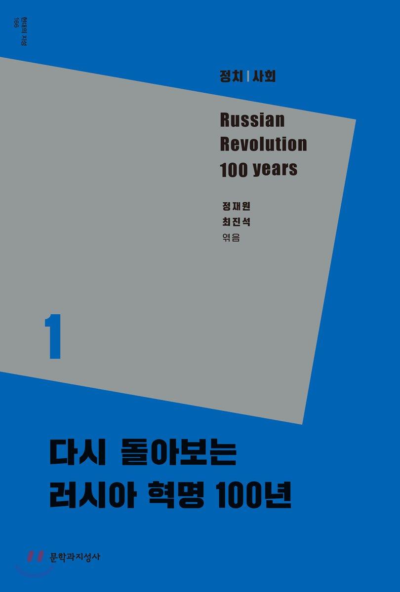 다시 돌아보는 러시아 혁명 100년 1 정치 사회