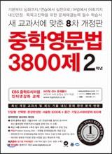 중학영문법 3800제 2학년