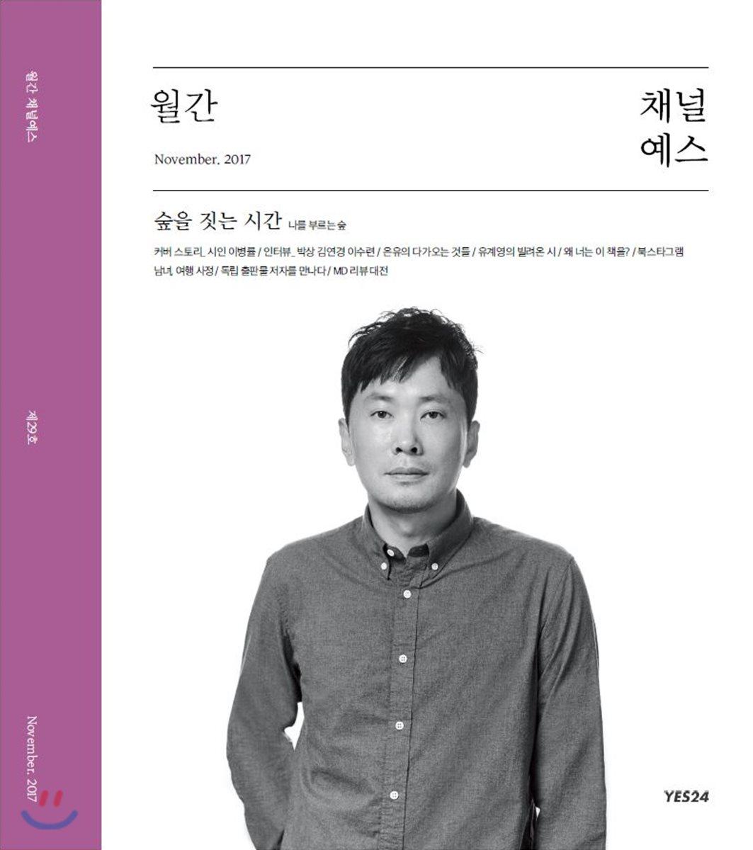 월간 채널예스 2017년 11월호