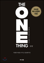 원씽 THE ONE THING