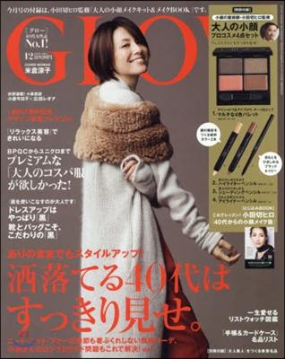 GLOW(グロ-) 2017年12月號