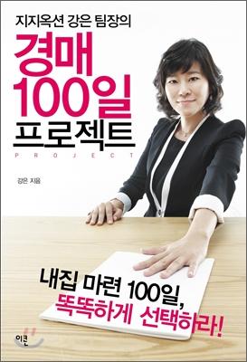 경매100일 프로젝트