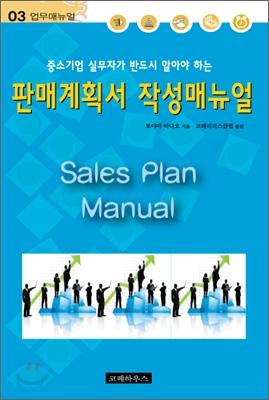 판매계획서 작성매뉴얼