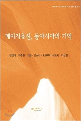 메이지유신, 동아시아의 기억