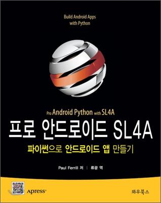 프로 안드로이드 SL4A : ProAndroid Python with SL4A