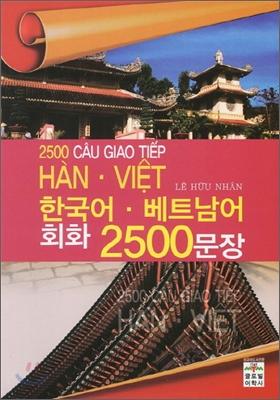 한국어·베트남어 회화 2500문장