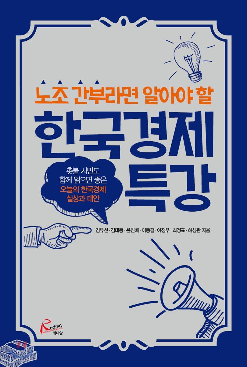 한국경제 특강