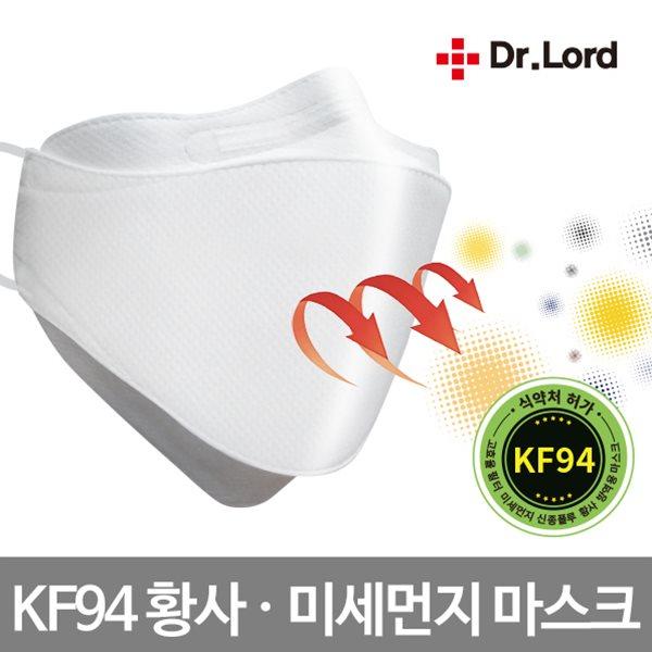 더조은 KF94 황사 미세먼지 마스크/방역용/일회용/환절기용/차단