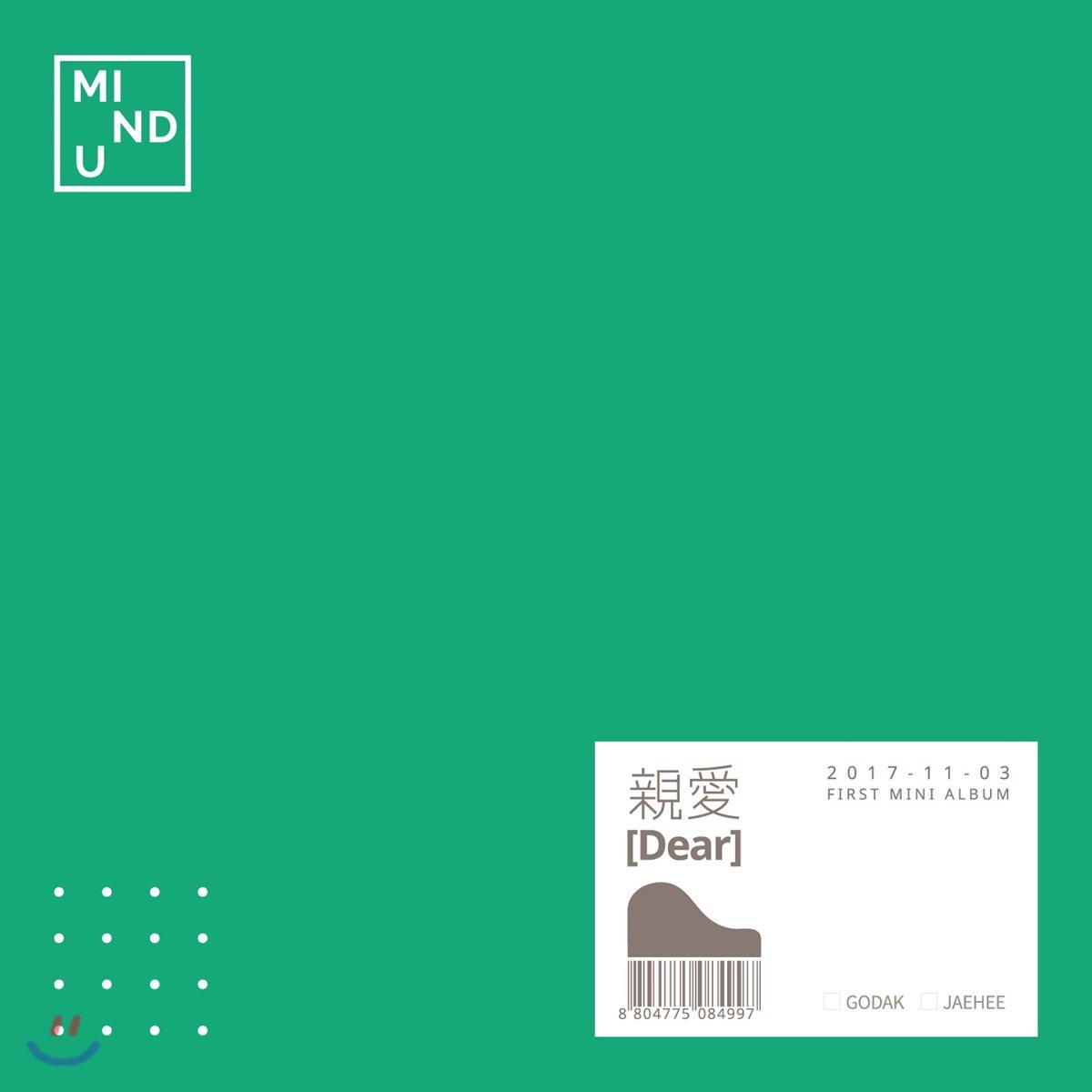 마인드유 - 미니앨범 1집 : Dear