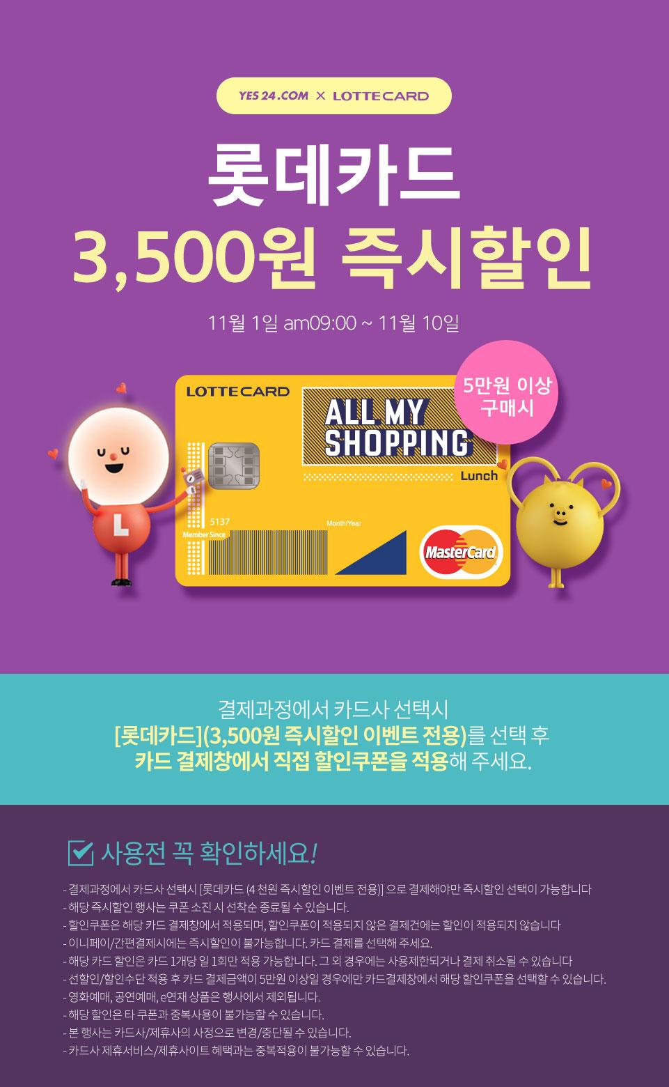 롯데카드 3500원 즉시할인 이벤트