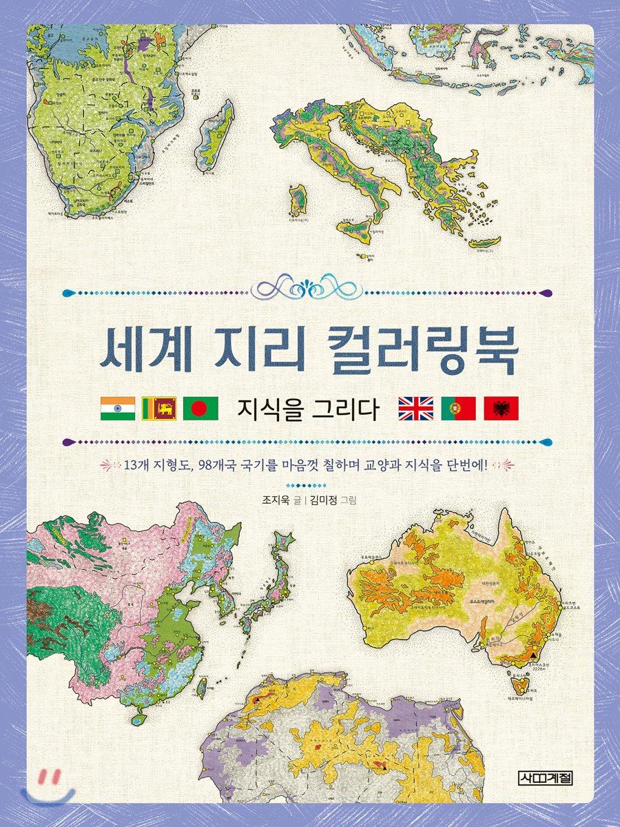 세계 지리 컬러링북